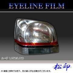 送料無料 松印アイラインフィルム ■ ムーヴ/ムーブ L150/L160