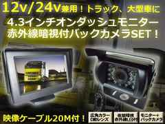 トラック用12V/24V オンダッシュモニター&暗視バックカメラ一式