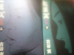 実写映画化!古谷実「ヒミズ」新装版上下巻2冊セット