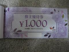 コシダカ 株主優待券 カラオケまねきねこ ワンカラ 1000円×5枚 即決