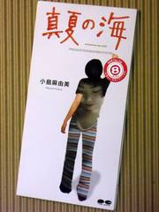 [8cmCDS] 真夏の海 小島麻由美 c/w あの娘の彼