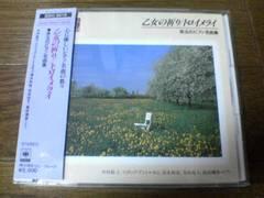 CD乙女の祈り/トロイメライ ピアノ中村紘子