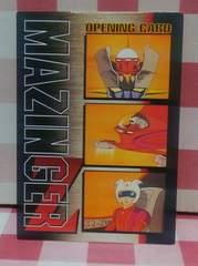 09『オープニングカード』マジンガーZトレーディングカード