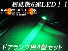 超LED】ティアナ33系/ドアランプ拡散6連4個セット/グリーン