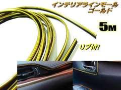 T字型ゴールドメッキモール/5M巻/金色/インパネインテリア・内装