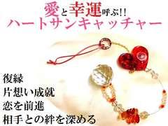 ハートサンキャッチャー★復縁・恋を前進・絆★風水★パワーストーン/占