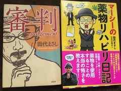 田代まさし マーシーの薬物リハビリ日記 & 審判 2冊セット