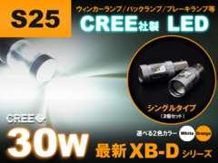 CREE XB-Dチップ LED 30W効率 S25 シングル球 オレンジ 2個セット