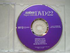 Sabra(サブラ)Vol.18 [付録 Extra DVD] / 佐藤寛子 鈴木茜 他