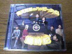 CD爆笑問題のハッピー・タイム歳時記 廃盤