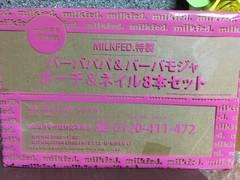 ☆ミルクフェド特製☆バーバパパポーチ&夏ネイル8本セット☆