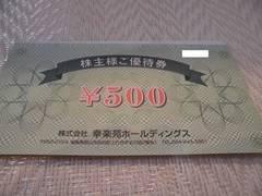 幸楽苑株主様ご優待券500円券20枚セット