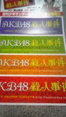AKB48殺人事件しおり4枚組
