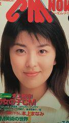 松たか子【CM NOW】1997年7月‐8月号