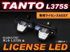 タント タントカスタム TANTO CUSTOM L375S 系 ライセンス LED A