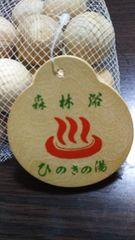 森林浴(^^)ひのきの湯!