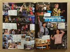 稲垣 草なぎ剛 香取慎吾◆TVnavi 2018年11月号 切り抜き 抜無 5P