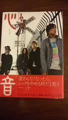 ムック「心音」初版/帯付/mucc