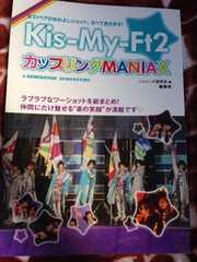 Kis-My-Ft2カップリングMANIAX フォトブック写真集 キスマイ