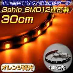 エムトラ】30cm SMD LEDテープ 高輝度 3チップ内蔵SMD12連搭載 オレンジ
