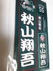 埼玉西武ライオンズフェスティバルズ2016 千社札シール 55秋山翔吾選手 非売品