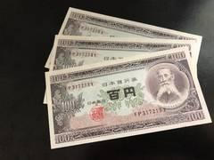板垣100円札 3連番 ピン札
