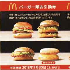☆マクドナルド 株主優待 バーガー類お引換券 5枚 切手可