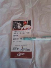 広島カーブ対ヤクルト戦9/27(木)外野(ライト)チケット2枚