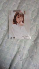AKB48 #好きなんだ 加藤玲奈特典写真