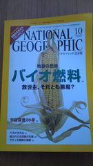 ナショナルジオグラフィック2007年10月号「バイオ燃料」