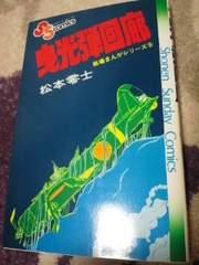 松本零士 曳光弾回廊 戦場まんがシリーズ 初版 送料込み