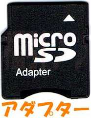 ケース無し ミニSD変換アダプターのみ(microSD→miniSD) 普通郵便OK