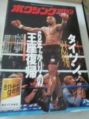 ボクシングマガジン 5  世界戦展望 No.339