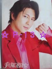 P-13 及川光博サン非売品ポストカード'07 FUNKASIA