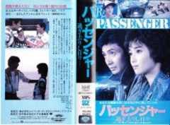 『パッセンジャー・過ぎ去りし日々』1987 本田美奈子