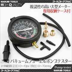 バキューム ゲージ フューエルポンプ テスター /LT-A1008
