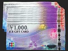 ◆即日発送◆30000円 JCBギフト券カード新柄★各種支払相談可