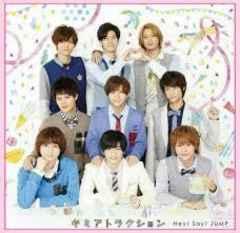 即決 Hey! Say! JUMP キミアトラクション (+DVD) 初回限定盤2