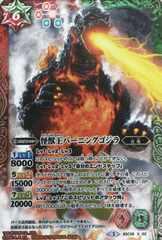 BSC26 怪獣王バーニングゴジラ 【怪獣王ノ咆哮】 コラボブースター