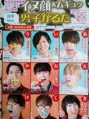 ★ジャニーズ6グループ44人★切り抜き★男子かるたU^ェ^U戌年2018