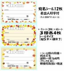 ★V-5★秋フレーム*宛名シール…3種12枚♪