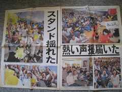 駒大苫小牧高 夏の甲子園 北海道新聞号外