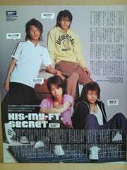 切り抜き[016]Wink up2005.7月号 藤ヶ谷・北山・横尾