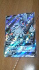 ポケモンカード SM4S SR シルヴァディGX