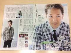 元SMAP 3/14 TVガイド&ザテレビジョン&TV LIFE&TV Station切り抜き