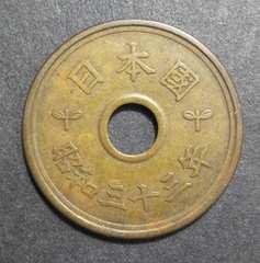 昭和33年5円?銅貨