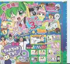 ☆ちゃお 2014年9月号付録DVD『ちゃおちゃおTV!』