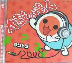 太鼓の達人 オリジナルサウンドトラック サントラ2008 2CD仕様