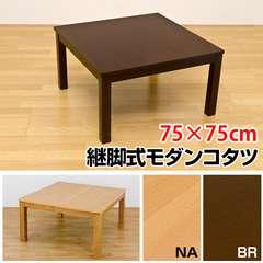 継脚式モダンコタツ 70cm 正方形 BR/NA