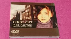 倉木麻衣 FIRST CUT first visual collection DVD